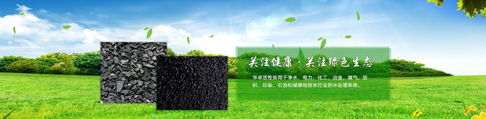 果殼活性炭廠家、活性炭公司為您服務